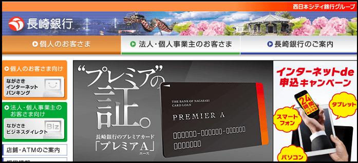 長崎銀行の様々なローン