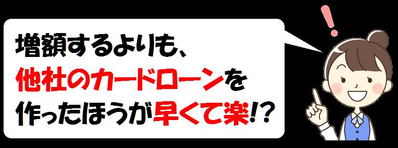 オリックス銀行・増額2