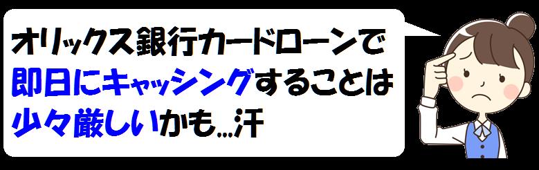 オリックス銀行・即日1