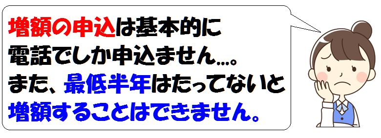 オリックス銀行・増額1