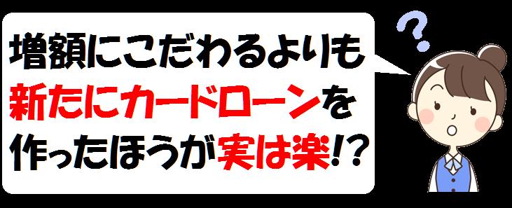 トマト銀行・増額