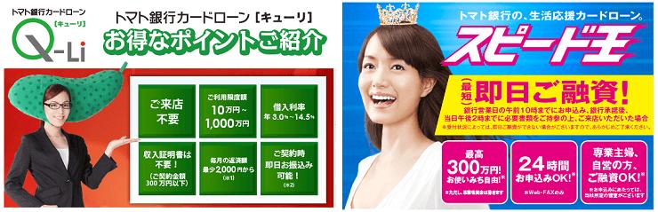 トマト銀行カードローン・きゅうり・スピード王