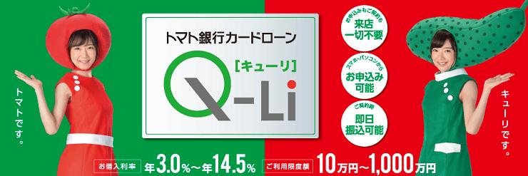 トマト銀行カードローン・キューリ
