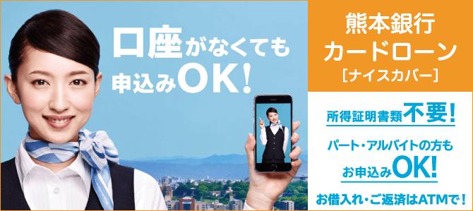 熊本銀行カードローン・ナイスカバー