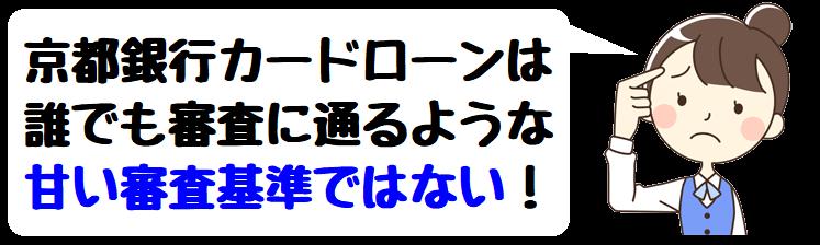京都銀行カードローンwの審査基準は甘くはない