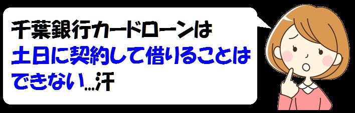 千葉銀行カードローンは土日でもお金を借りれる?