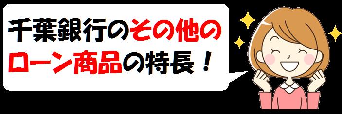 千葉銀行のローン商品ほか