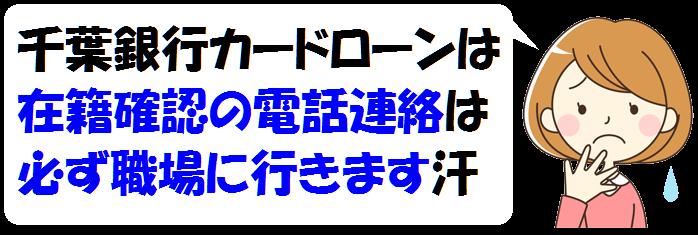 千葉銀行カードローン在籍確認の電話はある?