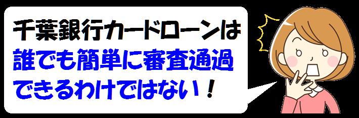 千葉銀行カードローンは甘い審査基準ではない!?