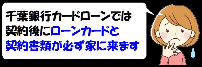 千葉銀行カードローンは郵送物はあるの?