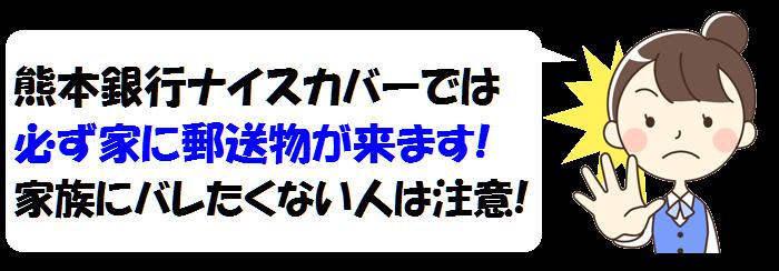 熊本銀行カードローン・郵送物