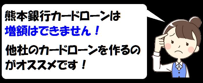 熊本銀行カードローン・増額