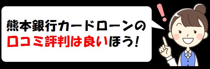 熊本銀行カードローンの口コミ