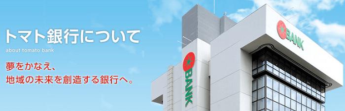 トマト銀行ビジネスローンの審査基準