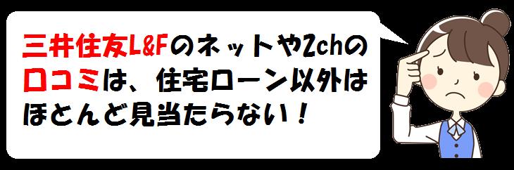 三井住友L&Fの口コミ評判