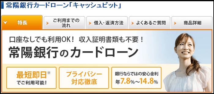 常陽銀行キャッシュピット