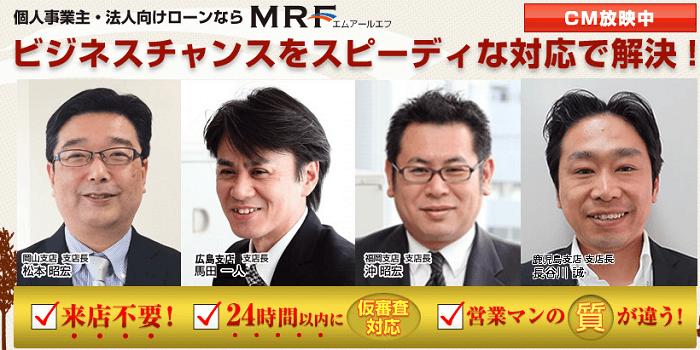 MRFのビジネスローン
