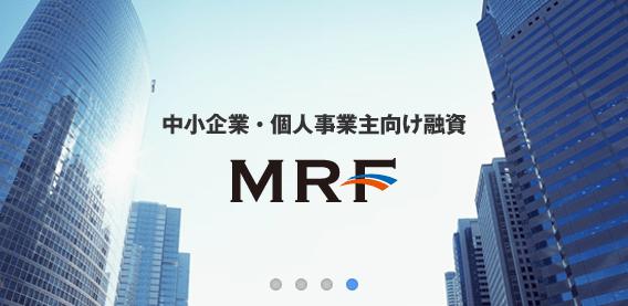 株式会社エムアールエフ【MRF】