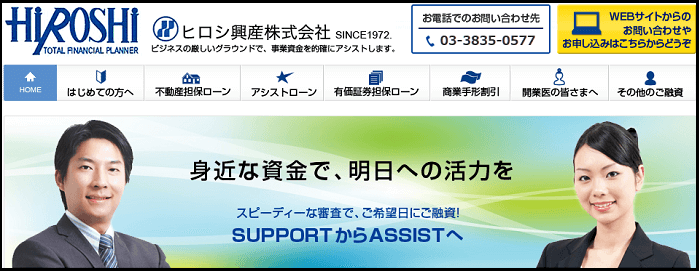 株式会社ヒロシ興産