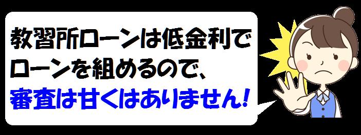 教習所ローン審査甘い