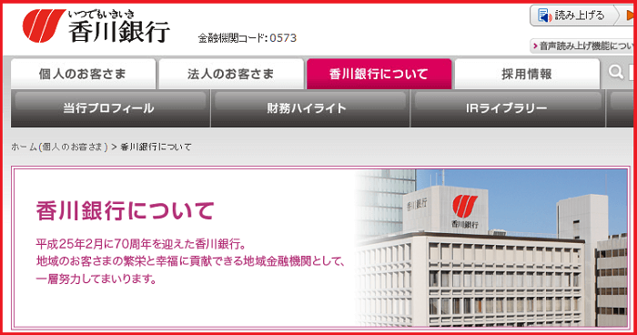 香川銀行カードローン