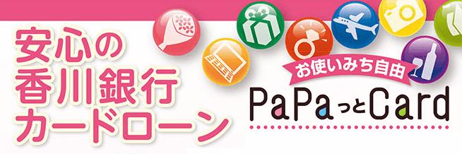 香川銀行カードローン・即日融資