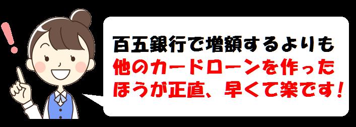 百五銀行カードローン・増額