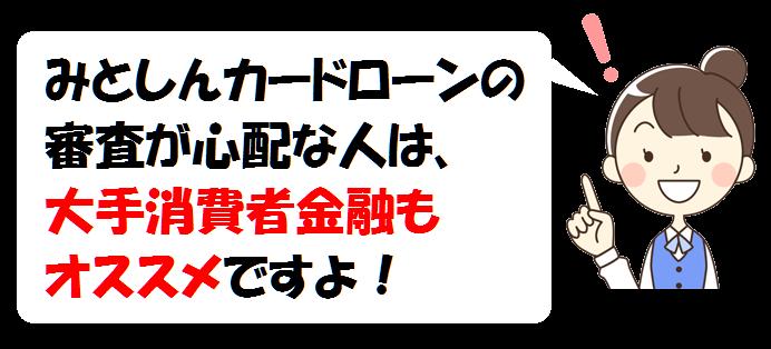 水戸信用金庫カードローン審査甘い