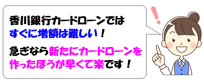 香川銀行カードローン・増額