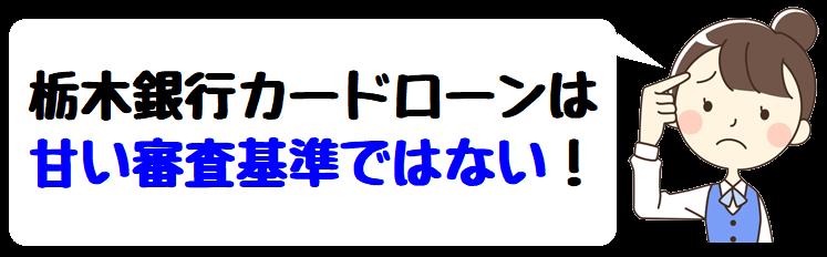 栃木銀行カードローンは甘い審査基準ではない