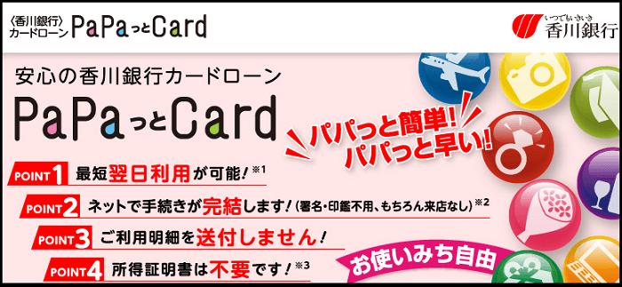 香川銀行パパットカードの審査基準