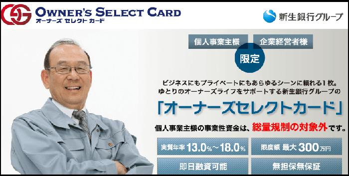 オーナーズセレクトカードの審査基準