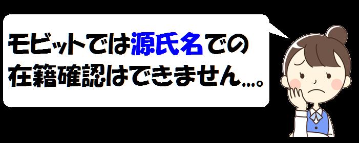 SMBCモビットでは源氏名の在籍確認はできない
