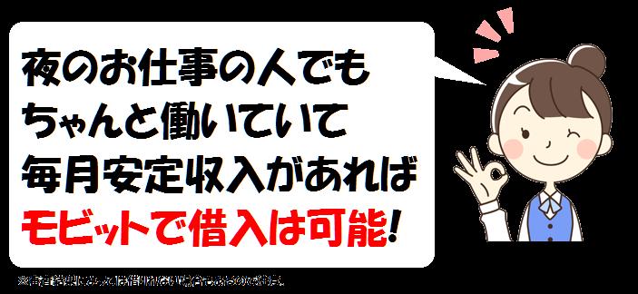 SMBCモビット・風俗キャバクラ嬢