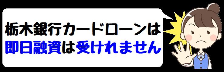 栃木銀行カードローンは即日融資は受けれない
