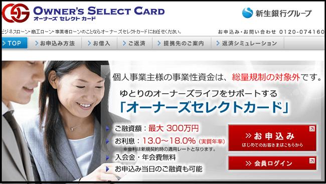 シンキのオーナーズセレクトカード