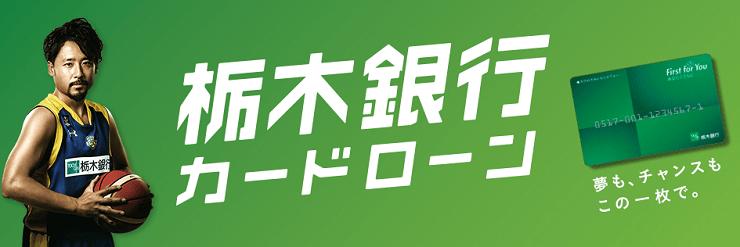 栃木銀行カードローン