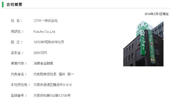 フクホー株式会社