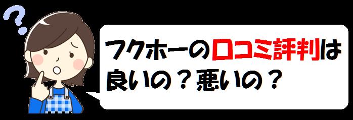 フクホー口コミ評判