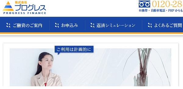 大阪のプログレス