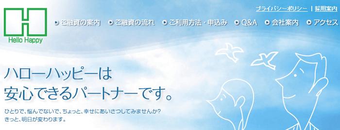 大阪のハローハッピー