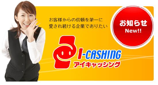 大阪のアイキャッシング