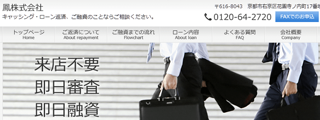 京都の鳳株式会社