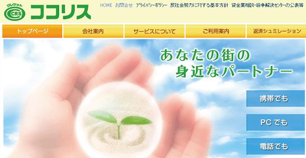 北海道の有限会社ココリス