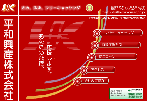 北海道の平和興産株式会社