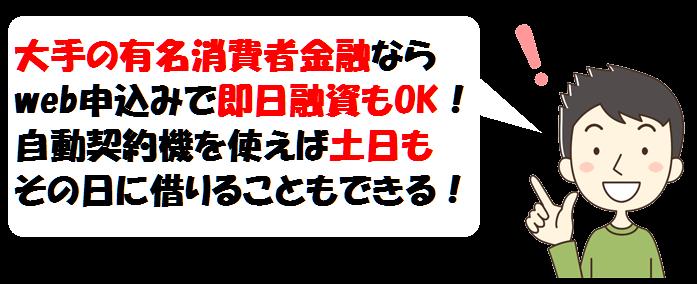 京都の大手消費者金融