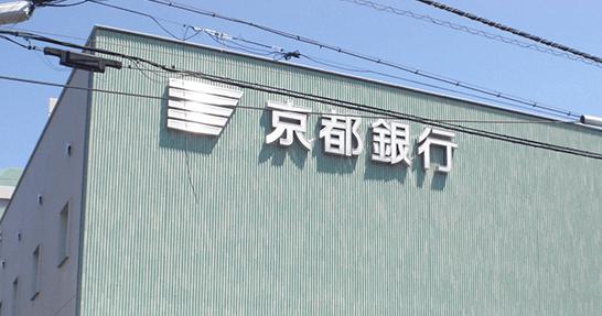 京都の銀行