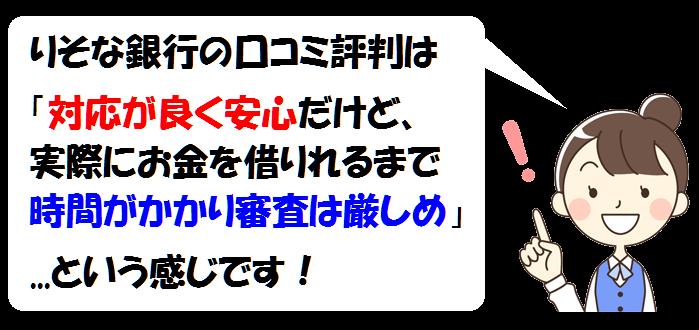りそな銀行・口コミ評判