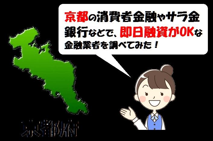 京都の消費者金融