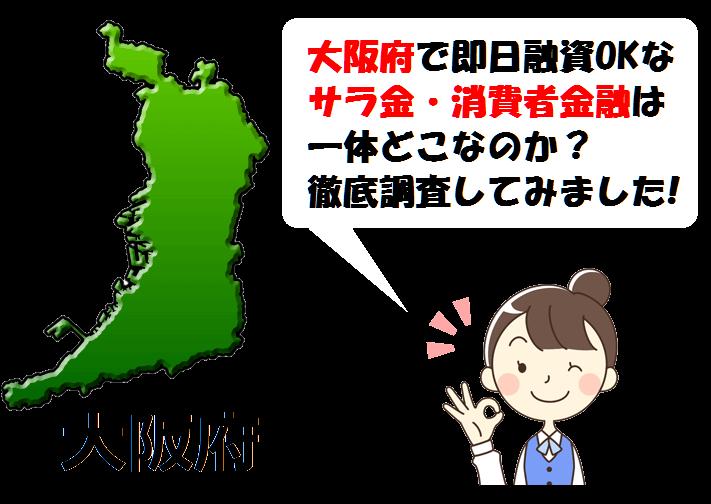 大阪の消費者金融